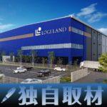 【独自取材】新興物流施設デベロッパーのロジランド、埼玉・加須で第1号完成予定案件は満床稼働へ