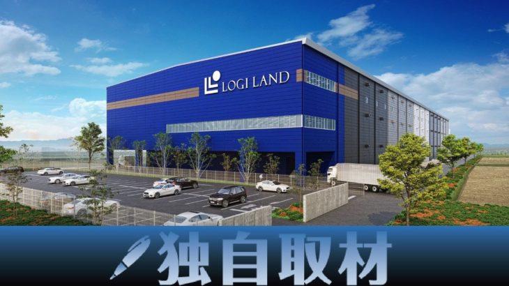 【独自取材】新興デベロッパーのロジランド、埼玉・加須で会社設立後3棟目の物流施設開発決定
