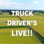 【動画】全ト協が14分の動画で渾身のアピール!トラック運送業界のやりがい