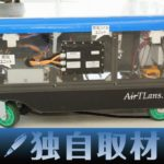 """【独自取材,動画】TDKの「ワイヤレス給電」で物流ロボットが""""働き者""""に成長~動力源から自動化を後押し~"""