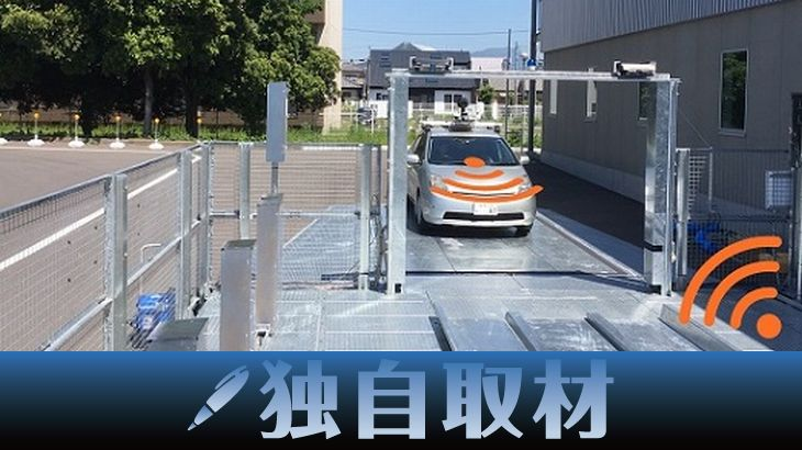 【独自取材】新明和工業「自動駐車技術はトラックにも応用できる」