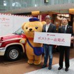 【動画】その場で絵はがき出せる日本郵便の赤い「ポストカー」、全国行脚に出発