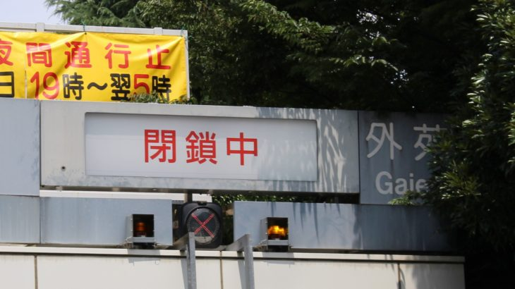 【災害】台風19号の影響で首都高全線通行止め