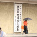 アスクル株主総会、岩田社長と独立社外取締役3人の再任否決