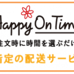 アスクル、「LOHACO」の1時間単位で指定可能な受け取りサービス対象エリアを大阪で拡大