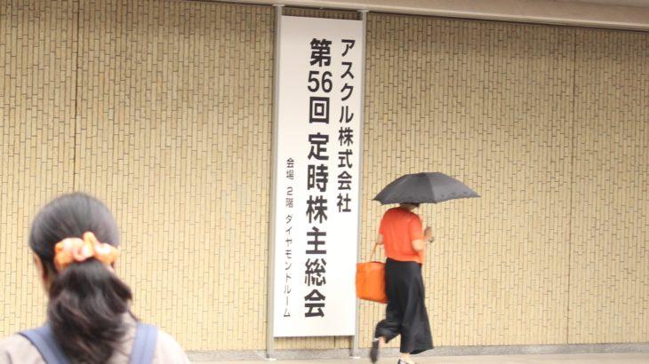 ドキュメント・アスクル株主総会(後編)「ゆゆしき緊急事態」vs「本当にそうなのか疑問」
