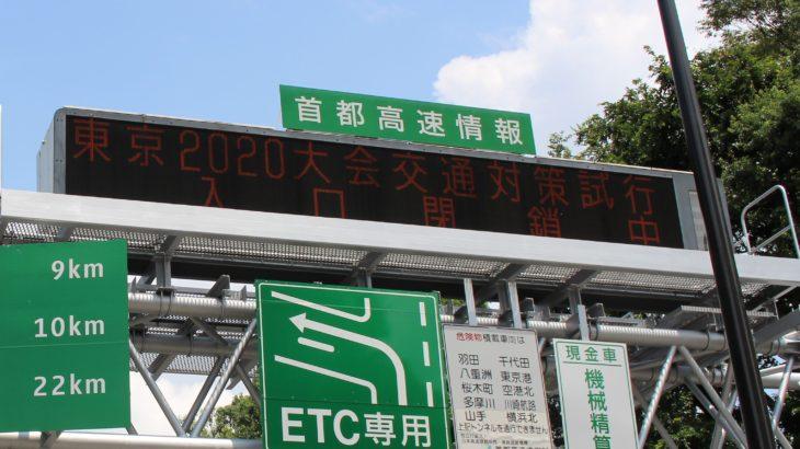 東京五輪中の首都高料金1000円上乗せ、物流車両は対象外