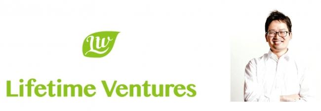 ライフタイムベンチャーズが2号ファンド設立、物流業界向けクラウドサービスなど支援へ