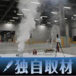 【独自取材】清水建設、AI活用の早期火災検知システムを物流施設に積極展開目指す