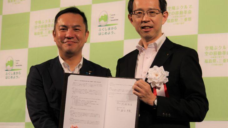 福島県と三重県、「空飛ぶクルマ」早期実用化へ協力協定締結