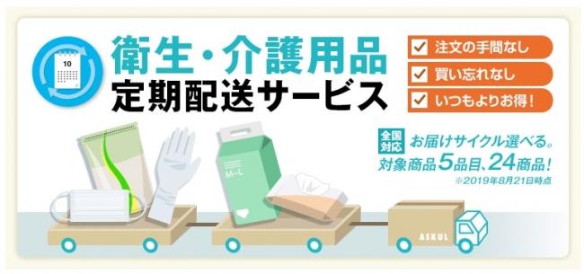 アスクル、衛生・介護用品の定期配送サービスを開始