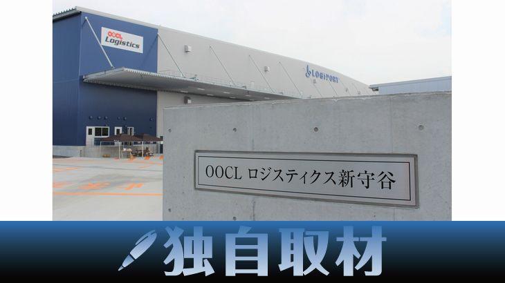 【独自取材】OOCLロジスティクス(ジャパン)、茨城・つくばみらいの新拠点でロボット約40台導入