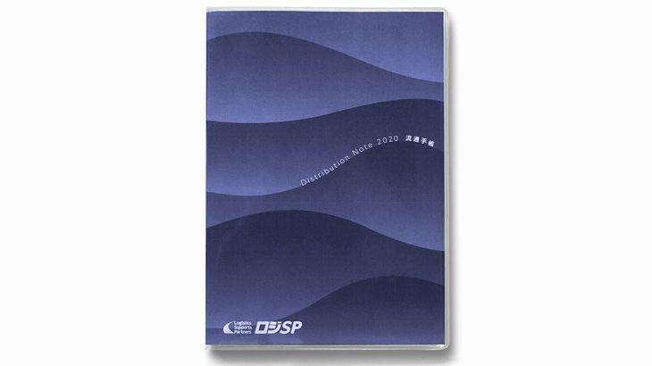 ロジSP、流通業界で働く人向けの「流通手帳2020」を新たに発売へ