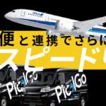 ANA CargoとCBcloudが空陸一貫輸送サービスを共同で9月12日開始へ