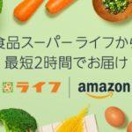 アマゾンとライフの生鮮品・総菜宅配、対象エリアを東京23区に拡大