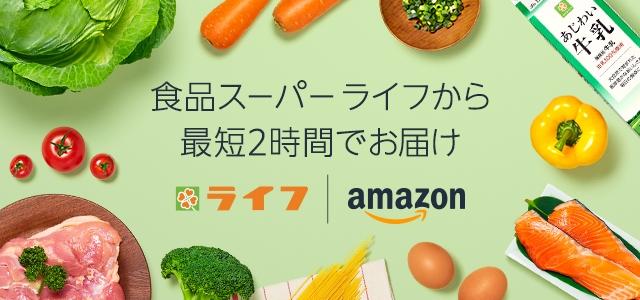 アマゾンとライフ、生鮮品宅配の対象を東京20区に拡大