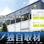 【独自取材】野村不動産、テナント企業へのマテハン機器レンタルなども検討へ