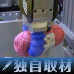 【独自取材、動画】GROUND、米社製ピースピッキングロボットシステムを公開