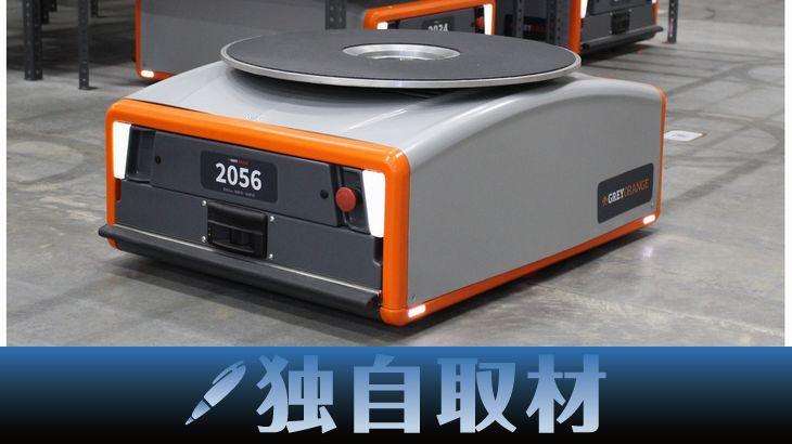 【独自取材】「日本は重要」と明言、物流ロボット市場で存在感発揮に自信