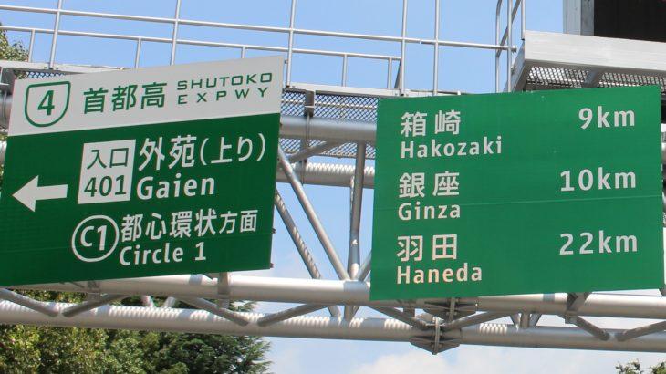 道路のユニバーサルデザイン指針作成や標識設置基準改定へ