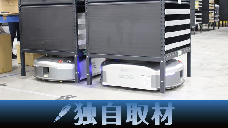 【独自取材、動画】ギークプラス、物流ロボットに加え自動フォークリフトやシャトルシステム発売を準備