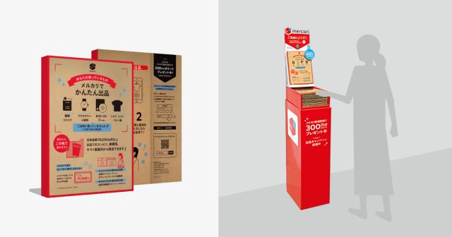 メルカリ、発送用梱包資材を全国約6000カ所で無料配布