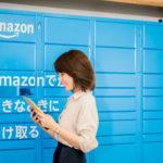 アマゾン、専用宅配ロッカーを新たに北海道と宮城、広島で展開