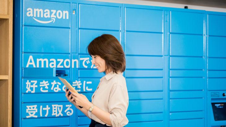 アマゾン、ファミマや小田急と連携し専用宅配ロッカーをコンビニと駅に設置