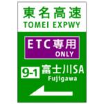 東京五輪踏まえ歩行者用地図を積極的に設置、高速道はスマートIC明示も