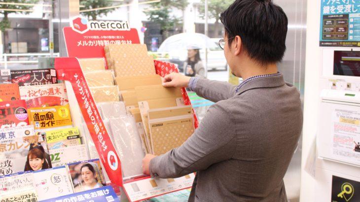 メルカリのフリマ商品発送用梱包資材、ファミリーマートでも販売