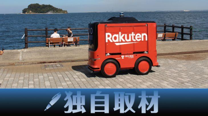 【独自取材、動画】楽天と西友が国内初、自動走行ロボットで食品などをお届け