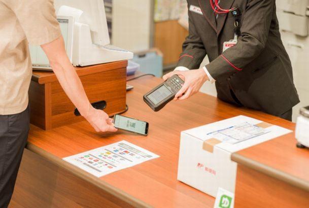 【新型ウイルス】郵便局窓口のキャッシュレス決済導入拡大を当面延期