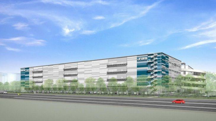 JR貨物が東京・品川で開発の大型物流施設、施工会社をWTO国際競争入札で選定へ