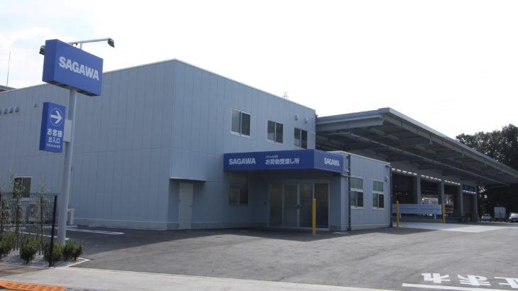 佐川急便、東京・東村山で新営業所を開設