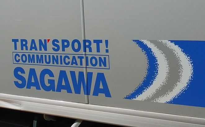 【新型ウイルス】佐川急便の奈良営業所でさらに1人感染判明、県がクラスター認定