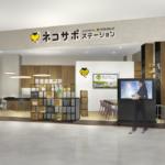 ヤマト、千葉初の「ネコサポステーション」を10月25日開設へ