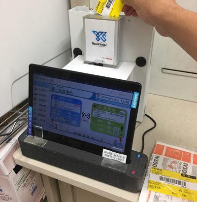 帝人とシップヘルスケアHD、RFIDタグで医療機器やガーゼなど適正管理できる物流支援システム開発
