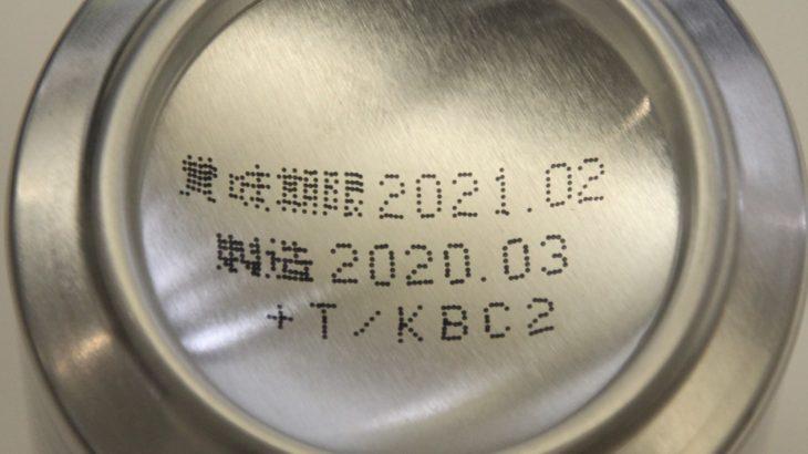 サッポロビール、賞味期限延長と製造時期表示簡素化を実施へ