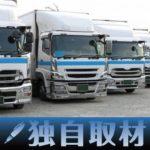 【独自取材】輸配送業務のDX、「配車担当者や協力運送会社への配慮」が不可欠