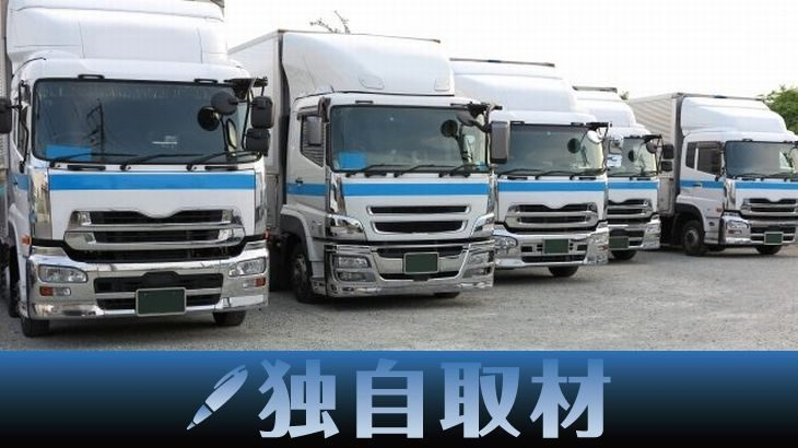 【独自取材】運送・物流業界は優良企業取得や経営権譲渡で積極的に「協調戦略」を