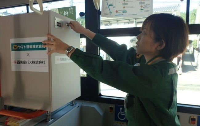 ヤマト運輸と西東京バス、路線バスで「客貨混載」輸送の実証運行