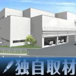 【独自取材】第一生命が開発事業に投資、埼玉・川越で3・1万平方メートルの物流施設21年1月完成へ