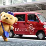 【動画】日本郵便、コンセント持つ「ぽすくま」施した配送用電気自動車を公開