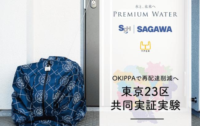 置き配バッグ「OKIPPA」で天然水受け取り、再配達削減効果見極める実証実験へ