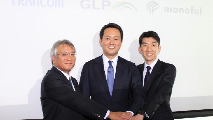 日本GLPとモノフル、トランコムが業務提携、求貨求車サービス拡充へ