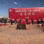 アイリスオーヤマ、中国・天津に華北部の物流拠点兼ねた新工場建設へ