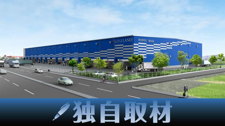 【独自取材】新興デベロッパーのロジランド、埼玉で4件目の物流施設開発を決定