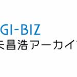 LOGI-BIZ 大矢昌浩アーカイブス