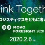 """Hacobuが""""デジタル・ロジサミット""""を20年2月6日開催、日野自動車とセイノーの社長が対談へ"""