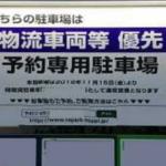 【東京五輪】会場周辺で物流関係車両など優先利用可能な予約駐車場、一定の成果を確認